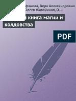 Большая Книга Магии и Колдовства ( PDFDrive )