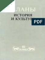 Тменов В.Х. Ред. Аланы История и Культура