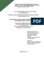Ponomarenko