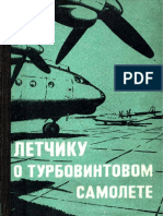 Turboprop for Pilots / Лётчику о турбовинтовом самолёте. М.