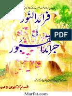 Faraid an-Noor Fi Jaraid al-Qaboor [Urdu]