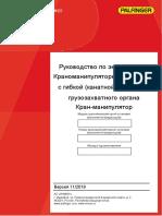 Operator Manual_INMAN_SBC
