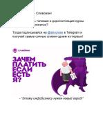 [slivoman.com] До изучения