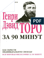 Генри Дэвид Торо За 90 Минут