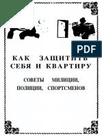 Как Защитить Себя и Квартиру. Советы Милиции, Полиции, Спортсменов, 1993
