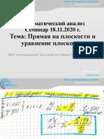 Матанализ Семинар1811