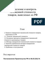 Определение и контроль таможенной стоимости товаров, вывозимых