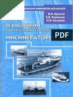 Технологии Обработки Мусора На Судах, Инсинераторы - Корнилов - 2006