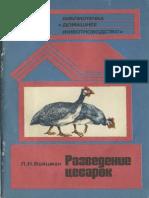 Вейцман Л.Н. - Разведение Цесарок (Библиотечка Домашнее Животноводство) - 1983
