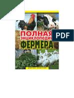 Гаврилов А.С. - Полная энциклопедия фермера - 2010