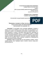 Чубарова Принципы создания и отбора текстов для учебника