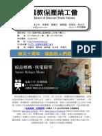 AETU 110.02月訊專輯