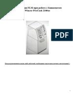 Инструкция FLM при работе с банкоматом Wincor ProCash 2100xe. Перед выполнением каких-либо действий, необходимо тщательно изучить инструкцию!!!