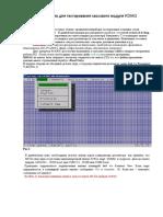 Программа для тестирования кассового модуля KDIAG