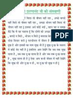 swamiji sharnanand ji