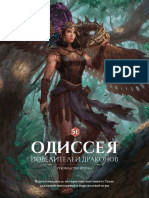 Player's Guide to Odyssey RUS