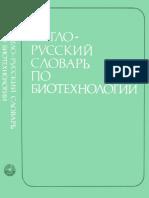Биотехнология - Толковый Англо-русский Словарь