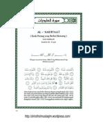 Surah Al 'Aadiyaat