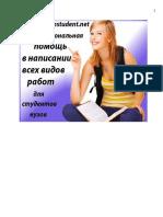 ANALIZ_FAKTOROV_STOIMOSTI_KOMPANII