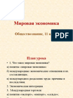 mirovaya_ekonomika_11_kl