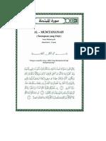 Surah Al Mumtahanah
