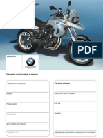 BMW F650GS user manual (Russian language)