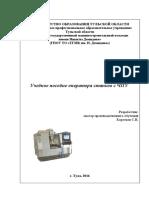 uchebnoe_posobie_operatora_stankov_s_chpu_r1
