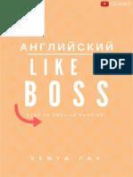 Английский Like a Boss