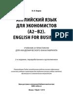 Уваров Англ. для экономистов