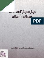 Saiva Siththantha Vina Vidai in Tamil