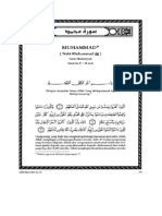 Surah Muhammad