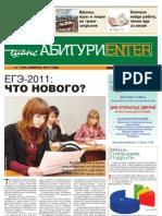 АбитуриENTER №1 (20) февраль 2011 г.