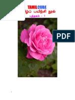 TamilCube_K1_Work_Book_v5a_Sample
