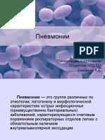 Пневмонии (2)