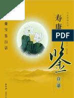 寿康宝鉴白话(第五版)