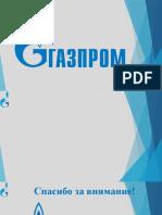 през. по газпр