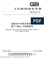 GBT 9649.21-2009 地质矿产术语分类代码 第21部分:工程地质学