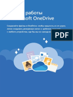 Начало Работы с OneDrive
