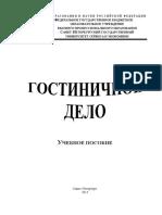 2013_ГостиничноеДело