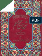 Sharha  Muslim    Jild   4