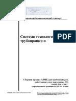 ASME B31.3 RUS