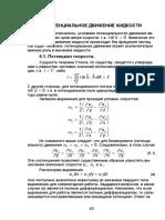 aSurkov2 Механика Жидкости и газа
