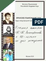 Лашкарбеков Бохшо