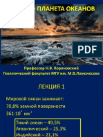 Лекция_1_Земля-ПО