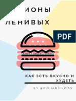 Книга рационов питания