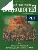 Gofman a B Sem Lektsiy Po Istorii Sotsiologii