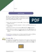 3ο φύλλο εργασίας για το Scratch ( Δομή Επιλογής )