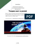 04. Krol a. Topbusinessawards. Teoriya Kast I Roleyiю.A4.2000