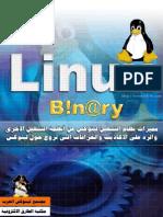 مميزات نظام التشغيل ليونكس
