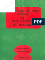 Allama Sayyid Murtaza Askari - The Role of Holy Imams in the Revival of History I